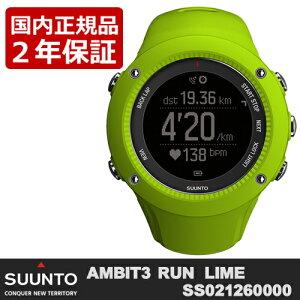 【SUUNTOAMBIT3RUN】【SUUNTO(スント)】GPSマラソンランニングジョギング腕時計「AMBIT3RUNLIME(アンビット3・ランライム)」SS021260000【送料無料】