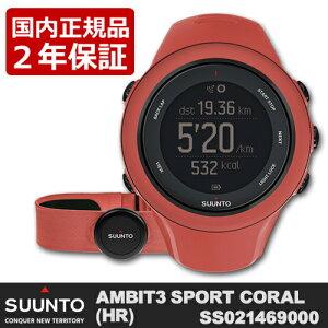 【SUUNTOAMBIT3SPORT】【SUUNTO(スント)】GPSスポーツアウトドア腕時計「AMBIT3SPORTCORALHR(アンビット3・スポーツコーラル)心拍計ベルト付」SS021469000【送料無料】