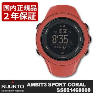 【SUUNTOAMBIT3SPORT】【SUUNTO(スント)】GPSスポーツアウトドア腕時計「AMBIT3SPORTCORAL(アンビット3・スポーツコーラル)」SS021468000【送料無料】