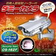 人感センサー 明暗センサー ソーラーバッテリー付 防雨型 ダミーカメラ「 OS-162F 」