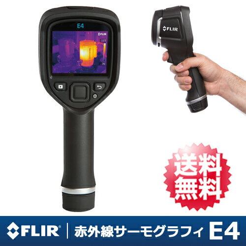 【FLIR(フリアーシステムズ)】赤外線サーモグラフィ  フリアーExシリーズ 「フリアーE4」:防犯・防災・護身専門店 アーカム