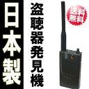 【あす楽&送料無料】日本製 盗聴器 発見器 盗聴器 探知機「HR-07」盗聴器 探知機 盗聴器発見器上位機種!岩田エレクトリック