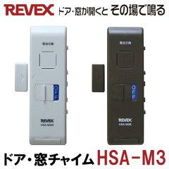 ドア・窓チャイム「HSA-M3W」「HSA-M3B」防犯アラーム ドアアラーム リーベックス【…