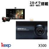 【NEEDS】前方・後方2カメラ 液晶モニター搭載 ドライブレコーダー「X500」【IKEEP】【送料無料】