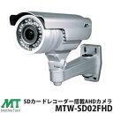 マザーツール 防犯カメラ SDカード録画 屋外 フルHD画質(1080p)200万画素CMOS・SDカードレコーダー搭載Day&Night AHDカメラ MTW-SD02FHD