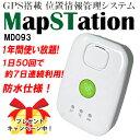 gps 追跡 リアルタイム 小型 ドンデ 「マップステーション」Map-Station (MD093) PC・スマホ対応 GPS搭載位置情報管理システム★1年間使い放題コース付き★