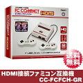 【送料無料】HDMI出力搭載ファミコン互換機「FCCOMPACTHDMI(エフシーコンパクトHDMI)」CC-FCFCH-GR【コロンバスサークル】