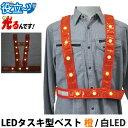 LEDタスキ型安全ベスト たすき フリーサイズ 反射ベスト 夜光ベスト 安全チョッキ「光るんです」オレンジベスト/白LED (3020012) ミズケイ