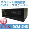 スーパーDVDデュプリケーター「DCM-4HD」