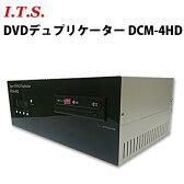 【DCM-4HD】スペシャル機能搭載 スーパーDVDデュプリケーター Super DVD Duplicator「DCM-3DX2(DCM-3DX)の後継機種」【送料無料】【10P03Dec16】