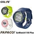 【GOLiFE】GPSランニングウォッチGoWatch110iPlus【PAPAGO(パパゴ)】【送料無料】