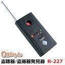 盗聴器・盗撮器・光学式有線カメラ発見器 マルチディテクター (R-227) 1MHz〜6500MHz 充電式