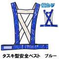 タスキ型安全ベスト(ブルー)