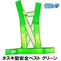 ミズケイ役立〜ツタスキ型安全ベストたすきフリーサイズ反射ベスト夜光ベスト安全チョッキ「タスキ型安全ベスト(グリーン)緑色」5920007