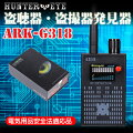 LEDインジケーター搭載ツマミダイヤル方式アルミボディ盗聴器発見器無線式ワイヤレス盗撮カメラ発見器盗聴発見器ARK-G318