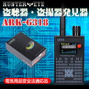 LEDインジケーター搭載 ツマミダイヤル方式 アルミボディ 盗聴器 発見器 無線式 ワイヤレス 盗撮カメラ 発見器 盗聴発見器 ARK-G318