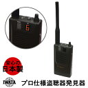 日本製 盗聴器 発見器 盗聴器 探知機 自動サーチ 受信機 ...