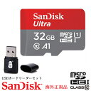 SanDisk Class10 UHS-I A1 Ultra microSDHC 32GB サンディスク マイクロSDカード クラス10SDSQUNC-032G-ZN3MN 平行輸入品 海外正規品 川宇USBリーダー付