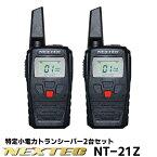 F.R.C. エフ・アール・シー NEXTEC 総務省技術基準適合品 免許・資格不要 特定小電力トランシーバー2台セット NT-21Z