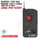 盗聴器 盗撮器 ワイヤレス電波検知器 RFバグディテクター ARK-PR-G300