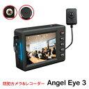 2.5インチTFT液晶モニター搭載 小型カメラ&ポータブルレコーダー エンジェルアイ3 AngelEye3 1