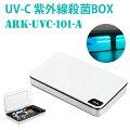 UV-Cmulti-functionsterilizerBOX253.7nm紫外線波長短波紫外線殺菌ランプ消毒殺菌ボックスARK-UVC-101-A