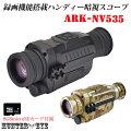 ハンディー暗視スコープ単眼赤外線ナイトビジョン動画静止画撮影機能搭載デジタルスコープARK-NV535