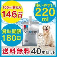 RE220ペット(犬、猫)の病気予防に水素水