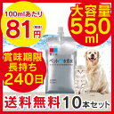 アルミ容器で水素長持ち ペット用水素水 500mlから増量で大型犬や犬,猫の多頭飼いOK ミネラルゼ...
