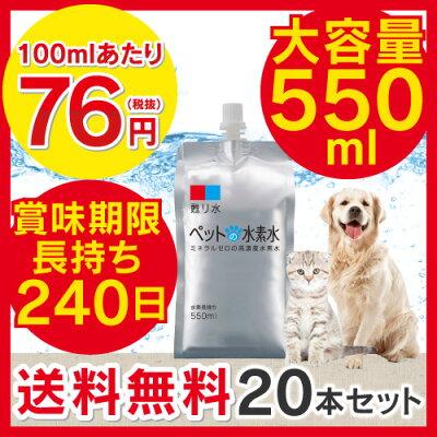 アルミ容器で水素長持ち 500mlから増量で大型犬や犬,猫の多頭飼いOK ミネラルゼロで高齢犬,高齢...