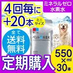 ペット用水素水大型犬多頭飼育犬猫ウサギハムスター小鳥