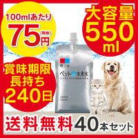 送料無料【ミネラルゼロ】ペットの体を考えて作られたミネラルゼロの高濃度水素水犬/猫/うさぎなど動物の病気大型の動物やペットが沢山いても安心の大容量甦り水ペットの水素水550ml×40本