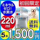 【初回限定】ペット用水素水 甦り水 ミネラルゼロ ペットの水素水 お試し 220ml×5本 猫 犬 ...
