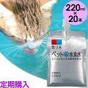 【定期購入】ペット用水素水 ミネラルゼロ 甦り水 ペットの水素水 220ml×20本(4回ごとに220ml13本プレゼント) 猫 犬 ウサギ ハムスター 携帯、持ち運び便利