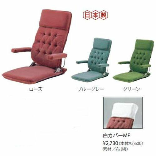 【送料無料】日本製モケット座椅子【smtb-f】【koshin0601】fr【YDKG-f】