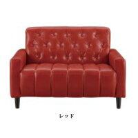 【送料無料】スッキリしたデザインが人気の2Pソファお部屋に合わせてカラーが選べます