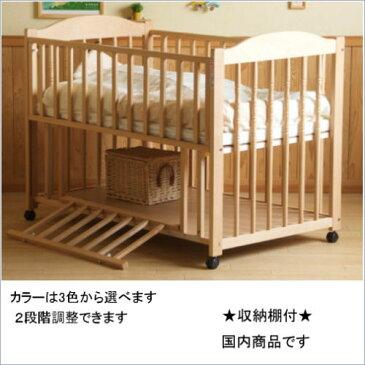 【送料無料】収納棚付3色対応の木製ベビーベッド【smtb-f】【koshin0601】fr【YDKG-f】 02P12Jun12