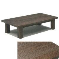 桐/うずくり仕上げ和風リビングテーブル/座卓