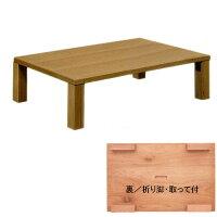 ☆折脚軽量リビングテーブル/座卓☆