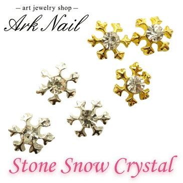 【バラ売り】ストーン付き 雪の結晶ネイルパーツ 8mm ゴールド/シルバー 1個 【メール便可】