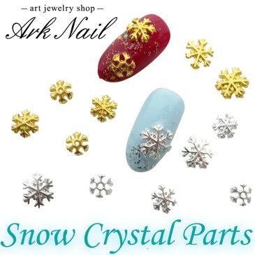 【バラ売り】3タイプ 雪の結晶ネイルパーツ 5mm/6mm/8mm ゴールド/シルバー 1個 【メール便可】