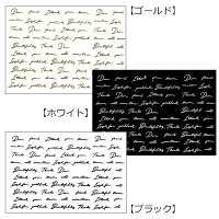 筆記体 英文 ネイルシール 全3色【ゴールド/ブラック/ホワイト】 【メール便可】ネイルステッカー