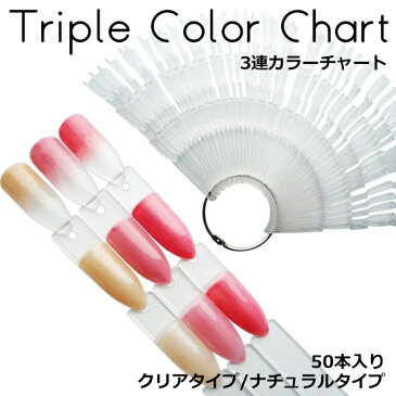 3連カラーチャート 50本入り 【クリアタイプ/ナチュラルタイプ】※こちらの商品のみで4個までメール便可能
