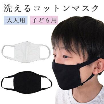 洗えるマスク コットン 布マスク マスク 大人用 子ども用 ブラック ホワイト 1枚入り 洗える マスク 子供 キッズ 在庫あり 子ども用マスク 布 綿 親子マスク