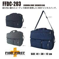 FFDC-203多機能3WAYビジネスバッグFIREFIRST