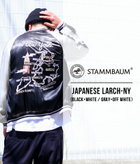 STAMMBAUM[シュタンバウム]/JapaneseLarch-NY(Black×White/Gray×OffWhite)(ジャパニーズランチスカジャンsukaスーベニア刺繍鷲鷹和柄)SK17S010【WAX】【WIS】