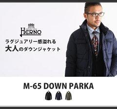 【ポイント10倍!対象商品】HERNO(ヘルノ メンズ) / M-65 DOWN PARKA-…