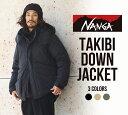 NANGA / ナンガ メンズ : タキビ ダウン ジャケット / TAKIBI DOWN JACKET / 全3色 ( ダウン メンズ 定番 ヨーロピアンダックダウン アウトドア) TAKIBI-DOWN-JACKET【AST】【WIS】