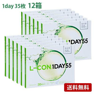 エルコンワンデー55(35枚入)12箱セット(左右各6箱) コンタクトレンズL-CON1DAY55シンシアワンデー1日使い捨て3