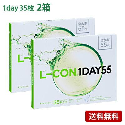 エルコンワンデー55(35枚入)2箱セット(左右各1箱) コンタクトレンズL-CON1DAY55シンシアワンデー1日使い捨て35